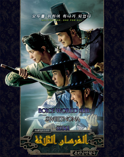The_Three_Musketeers_(Korean_Drama)-p1 copy2